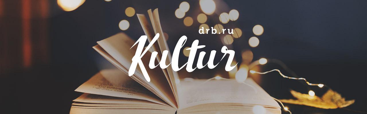 9. Februar um 18.30 Vortrag zur deutschsprachigen Literatur