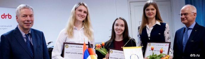 """Gratulation zum Gewinn des Wettbewerbs """"Wettbewerb. Sprache. Kultur. 2017-2018"""""""