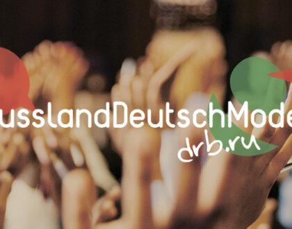 Deutsche in und Deutsche aus Russland - Erfolgreicher Start der Veranstaltungsreihe #RusslandDeutschModern