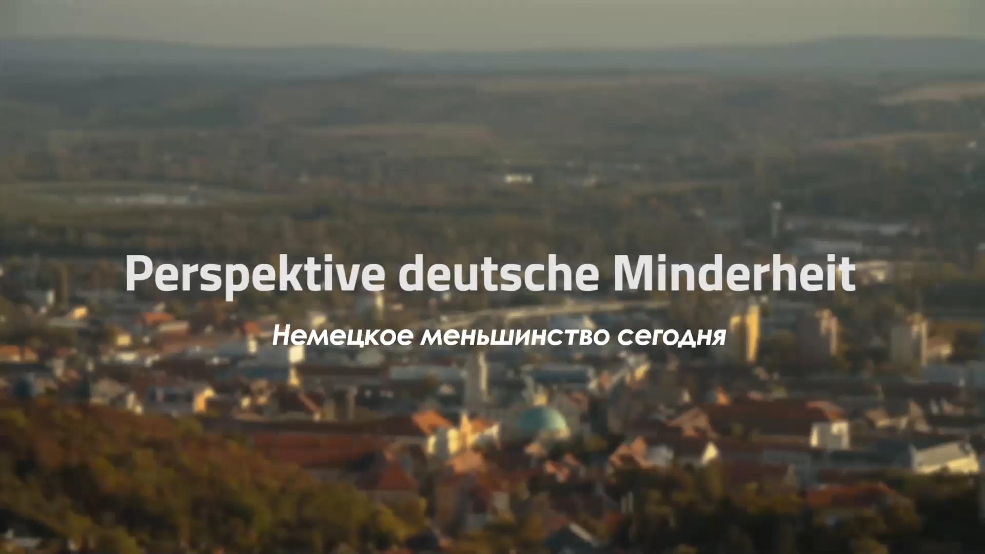 Deutsche Minderheit im Blick - Perspektiven aus Russland und Kasachstan