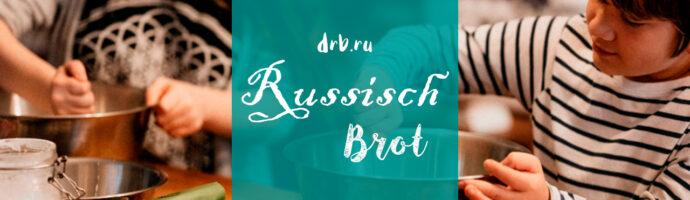 Russisch Brot: spannende Geschichte und ein echtes Backerlebnis