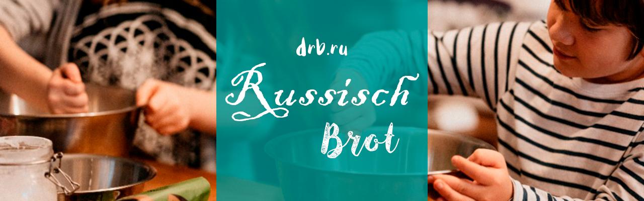 Russisch Brot - ein Klassiker aus Dresden